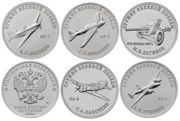 25 рублей (2020)-Оружие Великой Победы -5 штук доставка товаров из Польши и Allegro на русском