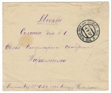 СССР 1928 Письмо Каменец Подольский Москва доставка товаров из Польши и Allegro на русском