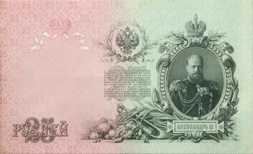 Царская россия БАНКНОТА 25 Рублей 1909 Александр III доставка товаров из Польши и Allegro на русском