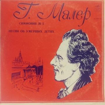 Mahler Symfonia nr 5 Piosenki o umarłych (vinyl) доставка товаров из Польши и Allegro на русском