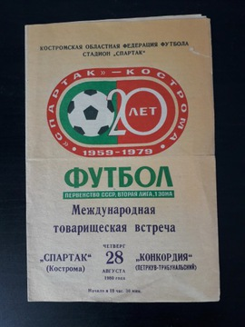 SPARTAK KOSTROMA - CONCORDIA PIOTRKÓW TRYBUNALSKI доставка товаров из Польши и Allegro на русском
