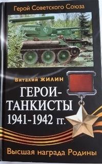 Танковые герои - Зилин Витали  доставка товаров из Польши и Allegro на русском