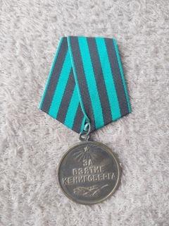 Медаль за взятие Кенигсберга в годы Великой Отечественной войны СССР  доставка товаров из Польши и Allegro на русском