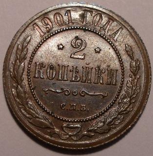 ROSJA 2 kopiejki 1901, STAN MENNICZY- доставка товаров из Польши и Allegro на русском