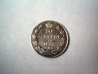 ROSJA: 10 KOPIEJEK 1837 R ŁADNY STAN доставка товаров из Польши и Allegro на русском