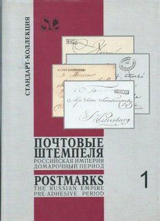 Katalog stempli carskiej Rosji доставка товаров из Польши и Allegro на русском