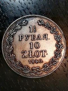 Rubel 1i 1/2 10zł 1840  доставка товаров из Польши и Allegro на русском