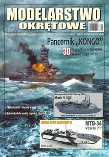 МОДЕЛИЗМ СУДОВЫЕ № 29. Специальный (1/2020) доставка товаров из Польши и Allegro на русском