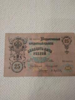 25 rubli 1909 доставка товаров из Польши и Allegro на русском