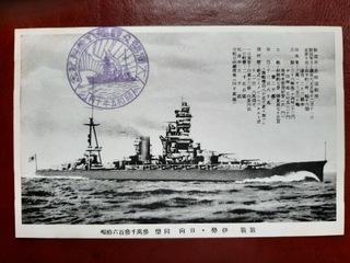 japoński pancernik typu FUSO доставка товаров из Польши и Allegro на русском