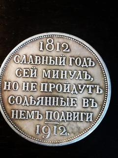Rubel 1812/ 1912 moneta  доставка товаров из Польши и Allegro на русском
