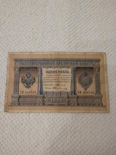 1 рубль 1898 Timaszew доставка товаров из Польши и Allegro на русском