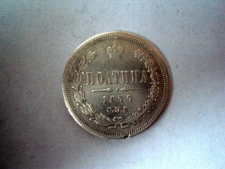 50 KOPIEJEK 1877 R доставка товаров из Польши и Allegro на русском