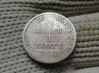 1 злотый-15 КОПЕЕК, С 1839 Г. НИКОЛАЙ I .ОРИГИНАЛ !! доставка товаров из Польши и Allegro на русском