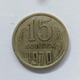 CCCP 15 КОПЕЕК 1970 NAJRZADSZA доставка товаров из Польши и Allegro на русском
