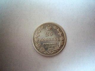 ROSJA: 25 KOPIEJEK 1829 R  доставка товаров из Польши и Allegro на русском