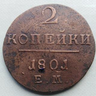 2 КОПЕЙКИ -1801 EM ПАВЕЛ И - РОССИЯ доставка товаров из Польши и Allegro на русском