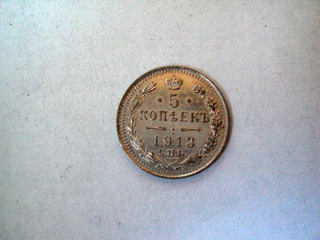 ROSJA: 5 KOPIEJEK 1913 R - ŁADNY STAN доставка товаров из Польши и Allegro на русском