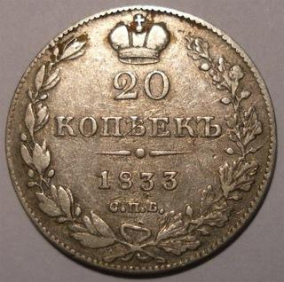 ROSJA 20 kopiejek 1833, BARDZO RZADKA доставка товаров из Польши и Allegro на русском