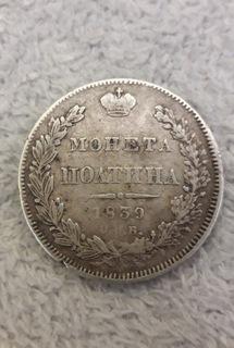 Moneta połtina 1839 roku.  доставка товаров из Польши и Allegro на русском