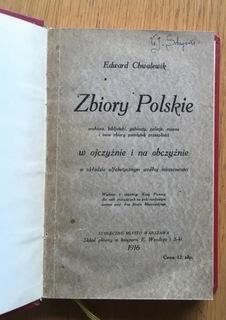 CHWALEWIK  ZBIORY POLSKIE доставка товаров из Польши и Allegro на русском