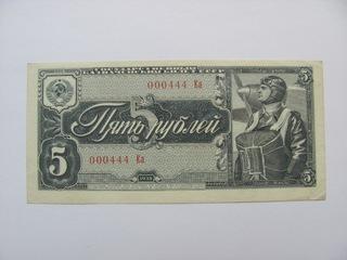 Россия - 5 рублей 1938 - супер состояние и номер 000444 доставка товаров из Польши и Allegro на русском