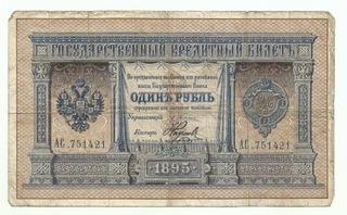 1 РУБЛЬ 1895 ГОДА ОЧЕНЬ РЕДКАЯ БАНКНОТА доставка товаров из Польши и Allegro на русском