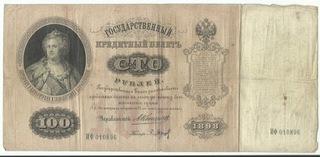 100 РУБЛЕЙ 1898 ГОДА РЕДКАЯ БАНКНОТА доставка товаров из Польши и Allegro на русском