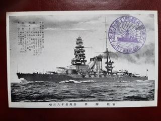 japoński pancernik typu NAGATO  доставка товаров из Польши и Allegro на русском