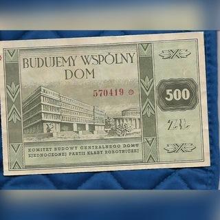 500 ГРН. Мы СТРОИМ Общий ДОМ ВЕКСЕЛЬ № 570419 доставка товаров из Польши и Allegro на русском