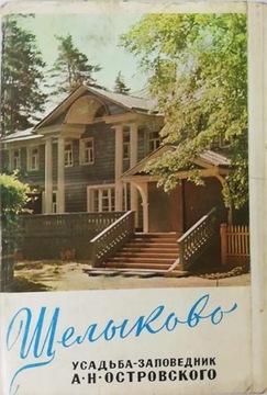 Cuppy House Aleksandra Ostrowski pohľadnice