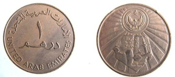 9425. ZEA, 1 DIRHAM 1987, University of Al Ain
