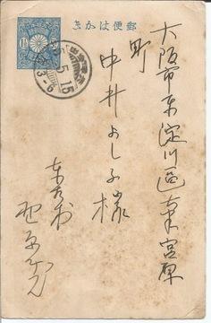 Japonsko 1915 Calligrafia