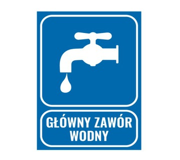 СТИКЕР Внимание главный водяной клапан предупреждение 20см