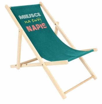 Деревянный пляжный шезлонг OWN LOGO PRINT. Надпись.