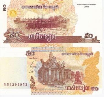 Камбоджа 50 риелей Храм 2002 P-52