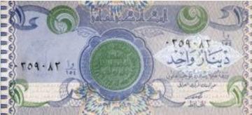Ирак 1 динар Gate 1992 P-79