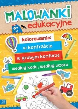 Книжка-раскраска для детей - Раскраски, развивающие