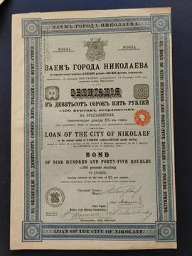 Украина, облигация города Николаева на 945 руб.