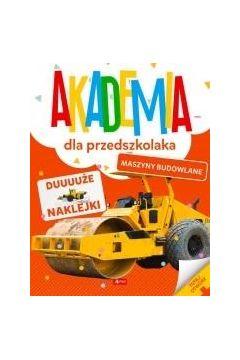Академия для дошкольника. Строительная техника.