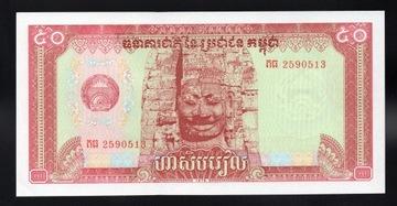 Камбоджа 50 RIELS P-32a UNC 1979