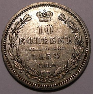 РОССИЯ 10 копеек 1854 г., КРАСИВЫЕ И РЕДКИЕ
