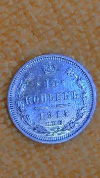1914 Россия 15 копеек серебро