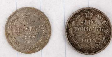 10 копеек. Серебряная монета, серебро.
