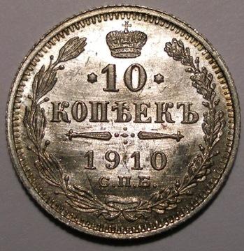 РОССИЯ 10 копеек 1910 г., ГОСУДАРСТВЕННОЕ ГОСУДАРСТВО!