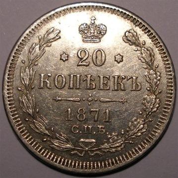 РОССИЯ 20 копеек 1871 г., КРАСИВАЯ