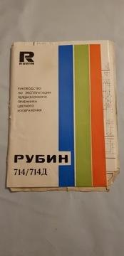 Телевизор РУБИН 714 / 714д - инструкция и схемы