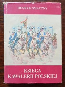 Книга польской кавалерии 1914-1947 гг. Х. Смачны