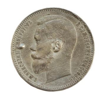 Рубль 1897 г.
