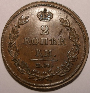 РОССИЯ 2 копейки 1811 ЕМ, ГОСУДАРСТВЕННЫЙ МИНИСТР